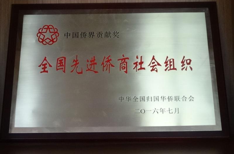 江苏省侨商总会被中国侨联表...