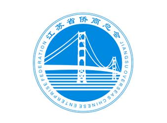 江苏省侨商总会在2016年度全...