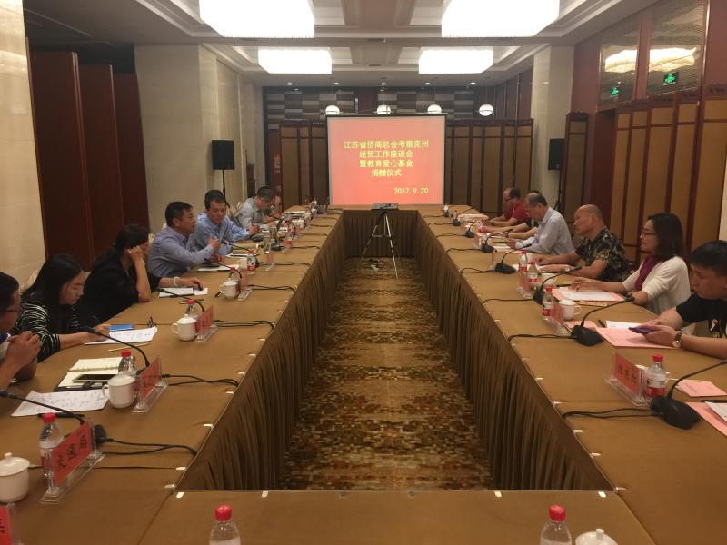 省侨商总会组团赴新疆开展经...