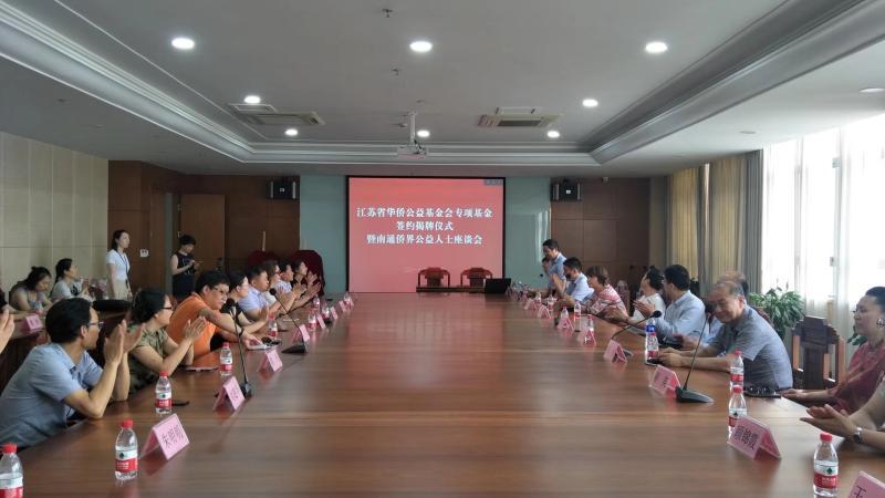 江苏省华侨公益基金会专项基...