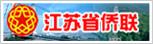 江苏省侨联